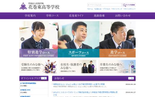 花巻東高校の口コミ・評判