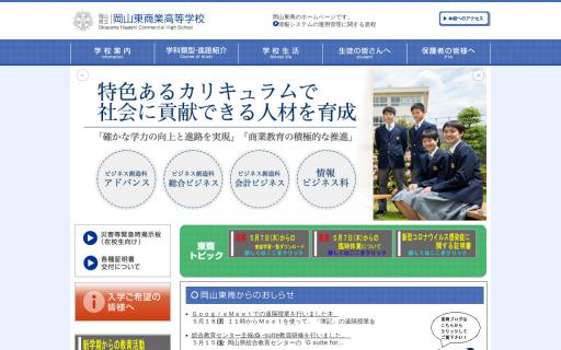 岡山東商業高校の口コミ・評判