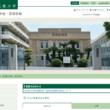 広島大学附属高校