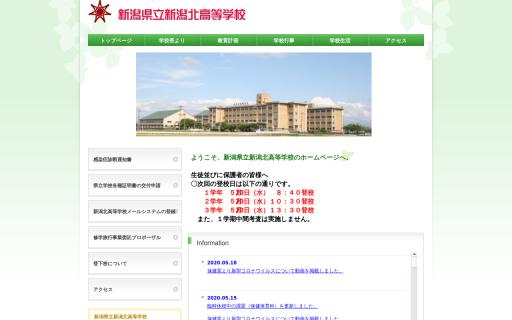 新潟北高校