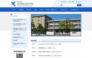 金沢総合高校