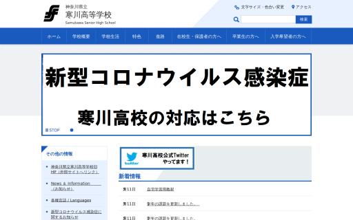 寒川高校の口コミ・評判