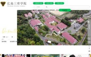 広島三育学院