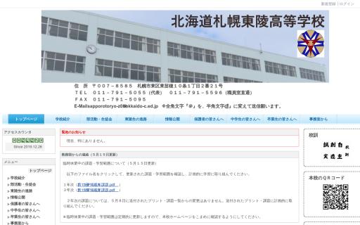 札幌東陵高校の口コミ・評判