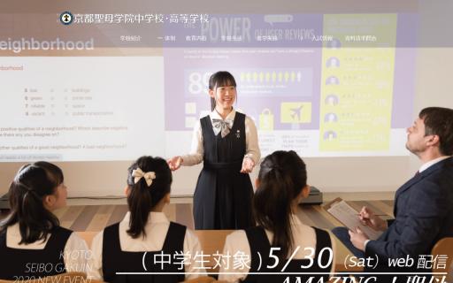 京都聖母学院高校の口コミ・評判