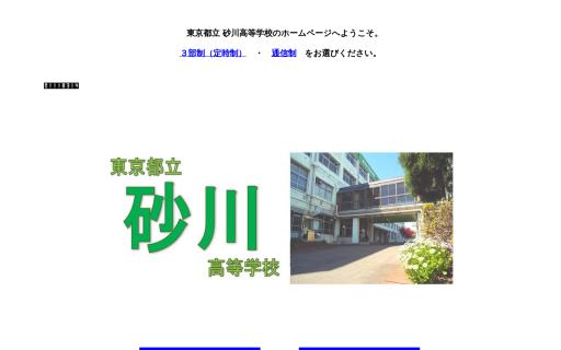 砂川高校の口コミ・評判
