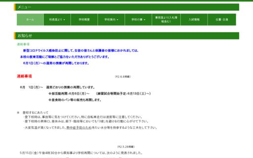 福島北高校の口コミ・評判