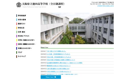 池田高校の口コミ・評判