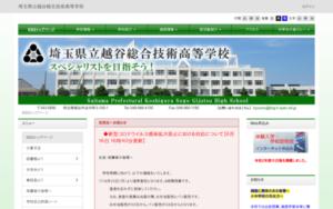 越谷総合技術高校