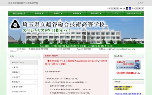 越谷総合技術高校の口コミ・評判