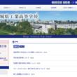 宮城県工業高校