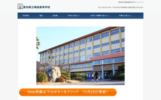 鳴海高校の口コミ・評判