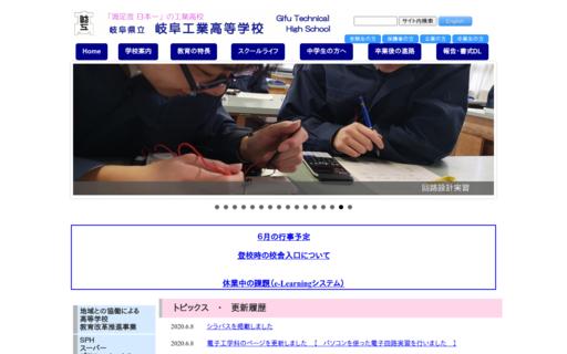 岐阜工業高校の口コミ・評判