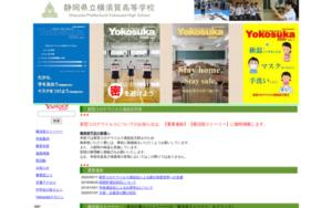 横須賀高校