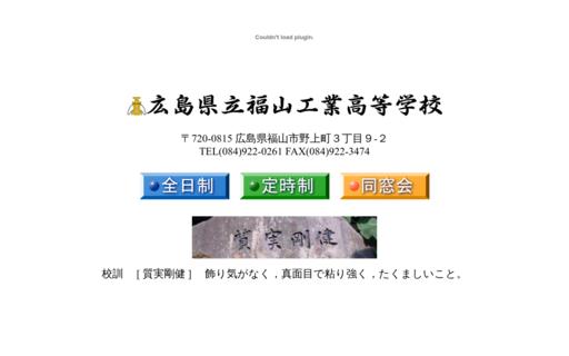 福山工業高校の口コミ・評判