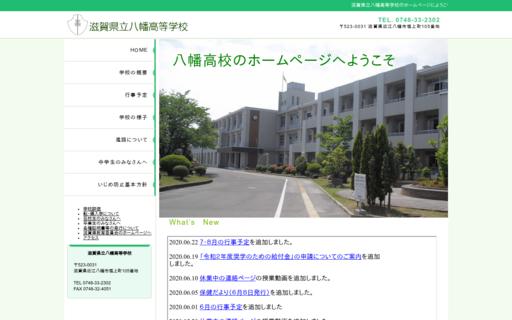 八幡高校の口コミ・評判