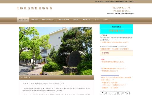 浜坂高校の口コミ・評判