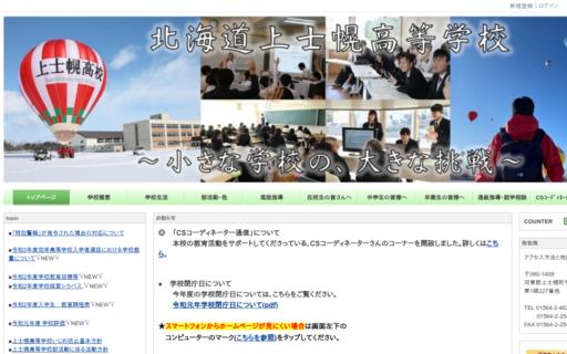 上士幌高校の口コミ・評判