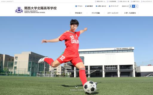 関西大学北陽高校の口コミ・評判