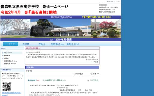 黒石高校の口コミ・評判