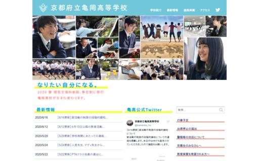 亀岡高校の口コミ・評判
