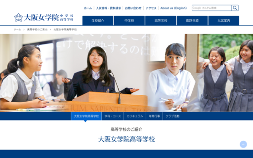 大阪女学院高校の口コミ・評判