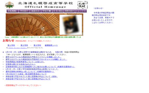 札幌啓成高校の口コミ・評判