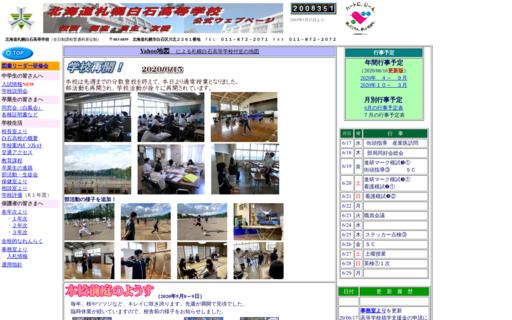 札幌白石高校の口コミ・評判
