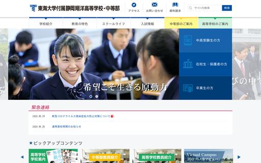 東海大学付属静岡翔洋高校の口コミ・評判