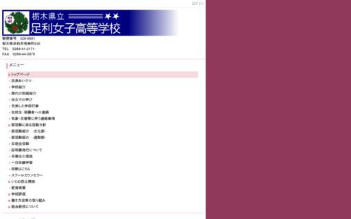 足利女子高校の口コミ・評判
