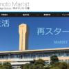 熊本マリスト学園高校