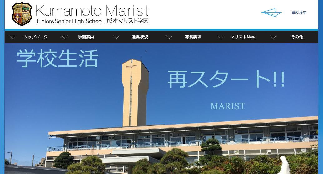 熊本マリスト学園高校の口コミ・評判