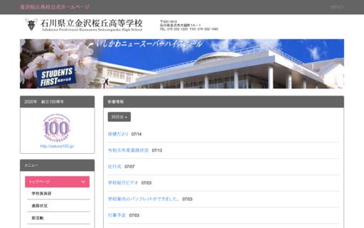 金沢桜丘高校の口コミ・評判