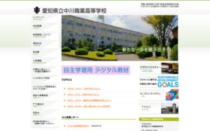 中川商業高校