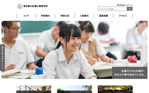 紅葉川高校の口コミ・評判