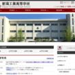 新潟工業高校