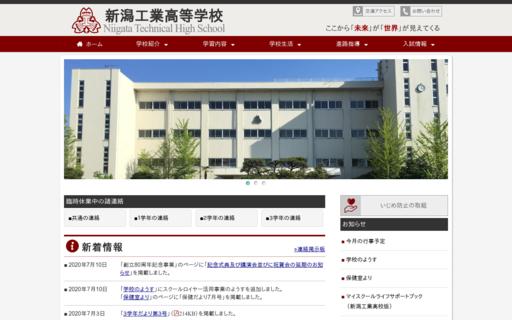 新潟工業高校の口コミ・評判