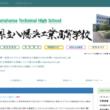 八幡浜工業高校