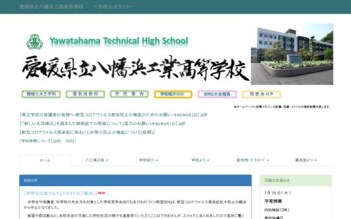 八幡浜工業高校の口コミ・評判