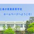 島田商業高校