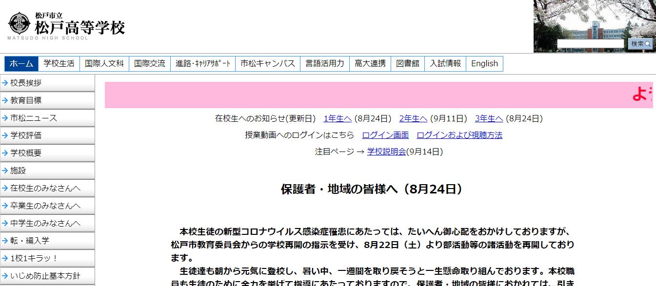 松戸高校の口コミ・評判