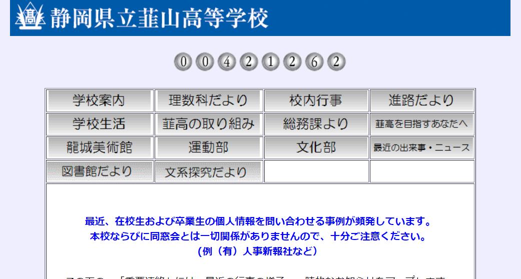 韮山高校の口コミ・評判
