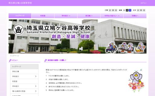 鳩ヶ谷高校