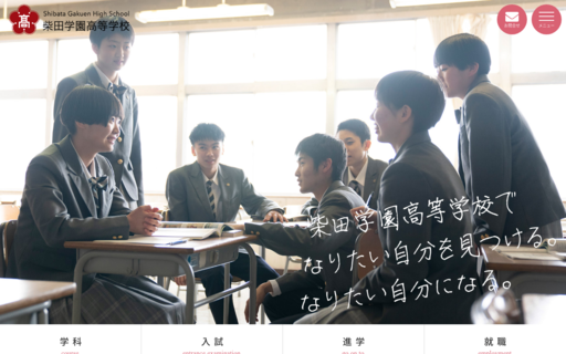 柴田学園高校の口コミ・評判