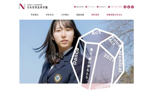 日本芸術高等学園の口コミ・評判