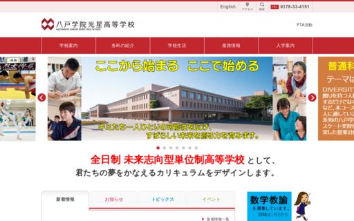 八戸学院光星高校の口コミ・評判