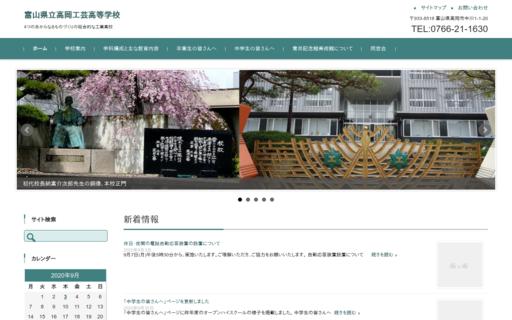 高岡工芸高校の口コミ・評判