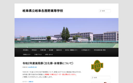 岐阜各務野高校