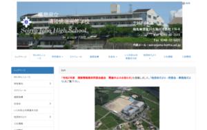 清陵情報高校