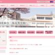 仙台三桜高校